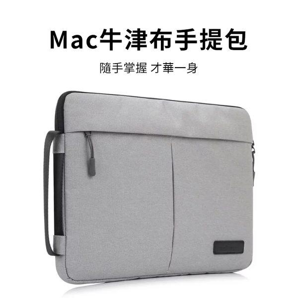 蘋果 Mac 11.6寸 13.3寸 15.4寸 筆電電腦包 筆電包 手提包 全包 防水 抗刮耐磨 商務 收納包 電腦保護包