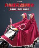 電動車摩托車單人雙人成人雨衣加大加厚電瓶車自行車男女雨披花間公主