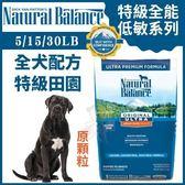 *WANG*Natural Balance 特級全能低敏《特級田園全犬配方(原顆粒)》5LB【55555】