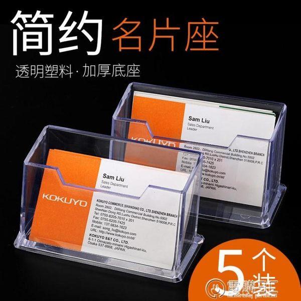 名片盒5個透明名片盒桌面個性創意商務卡片座收納銀行卡盒展示架男士塑料裝卡盒 電購3C