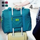【LC0023】單肩購物袋/旅型收納包/行李整理袋/旅行袋/玩具收納袋/寶寶尿布袋/濕物袋/行李箱/旅行