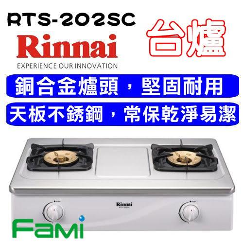 【fami】林內瓦斯爐 RTS-202SC 傳統台爐