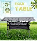 桌 戶外折疊桌子便攜式鋁合金宣傳擺攤桌露營燒烤桌折疊超輕家用餐桌 YXS辛瑞拉