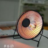 暖風機 創意冬季桌面家用小太陽6寸取暖器迷你暖風機桌面取暖器電暖氣 夢藝家