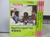 【書寶二手書T6/語言學習_YAS】Eway進階篇_1~4冊合售_專題報告_旅遊_交友等_共4本合售