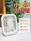 usb小風扇便攜式靜音辦公室桌上學生宿舍床上迷你電風扇隨身家用