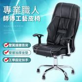 【STYLE 格調】高質感立體車線高背柔韌皮革坐墊電腦椅/商務辦公椅經典黑