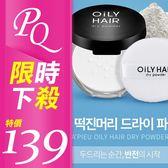 Apieu 髮根控油蜜粉 5g 髮粉 頭髮吸油 頭髮控油 【PQ 美妝】