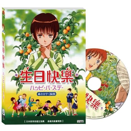 (日本動畫)生日快樂 DVD ( ReBirthday )