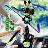 汽車掛件飾品葫蘆水晶保平安符吊飾車內掛飾男創意后視鏡吊墜擺件【帝一3C旗艦】