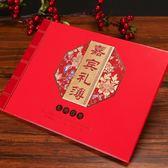 嘉賓禮簿結婚婚禮簽到本記賬本禮金簿