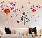 壁貼【橘果設計】謹賀新年 DIY組合壁貼...