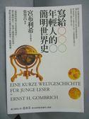 【書寶二手書T7/歷史_GID】寫給年輕人的簡明世界史_宮布利希