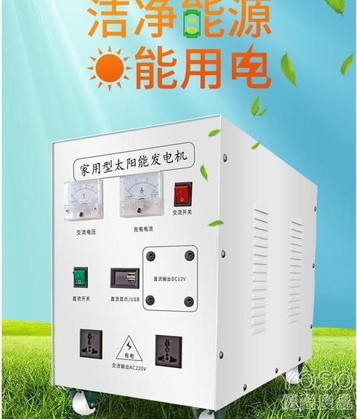 發電機 太陽能發電系統家用全套220v純正弦波單晶硅太陽能板光伏發電機 618大促銷YJT
