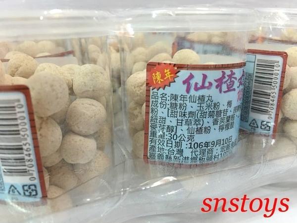 sns 古早味 懷舊零食 陳年仙楂丸 仙楂丸 仙楂粒 (5罐/裝)