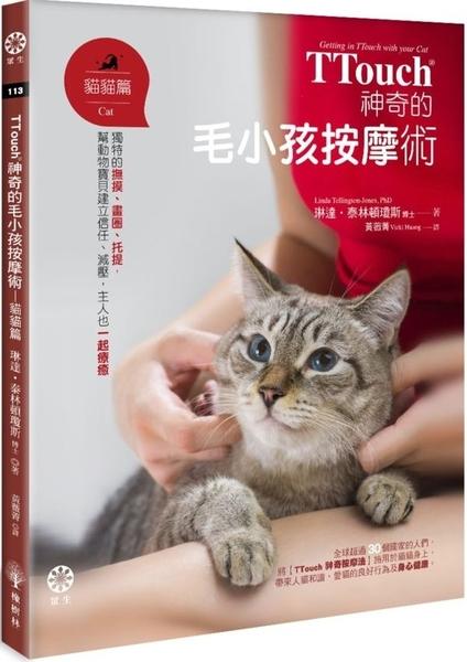 TTouch神奇的毛小孩按摩術—貓貓篇:獨特的撫摸、畫圈、托提,...【城邦讀書花園】