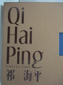 【書寶二手書T1/傳記_DZ4】祁海平 = Qi Hai Ping_祁海平[作]