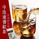 歐可茶葉 D03冷泡茶 蜜香紅茶(30包/盒)
