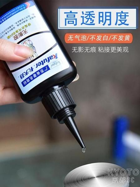 強力膠 卡夫特uv膠無影膠水玻璃專用強力膠防水沾玻璃和金屬能粘貼水晶鋼 京都3C