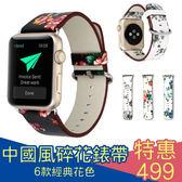 蘋果 Apple watch2 watch 錶帶 中國風碎花錶帶 手錶 皮革 iwatch 38mm 42mm 皮革錶帶