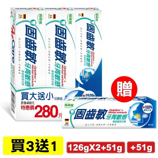 固齒敏 牙周敏感專業護理牙膏 126gX2+51g/組 (德國原裝進口 舒酸抗敏 牙周病護理) 專品藥局