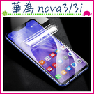 HUAWEI nova3 nova3i 水凝膜保護膜 藍光保護膜 全屏覆蓋 曲面手機膜 高清 滿版螢幕保護膜 (2片入)