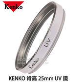 KENKO 肯高 25mm UV 鏡 (郵寄免運 正成貿易公司貨) 保護鏡
