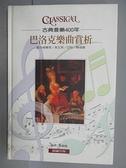 【書寶二手書T9/音樂_CTZ】古典音樂400年-巴洛克樂曲賞析
