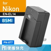 Kamera Nikon EN-EL14 EN-EL14a 高效充電器 PN 保固1年 P7000 P7100 P7700 P7800 D5600 ENEL14 ENEL14a(PN-077)