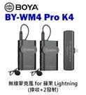 【EC數位】BOYA BY-WM4 PRO-K4 數字雙通道無線麥克風 接收+2發射 蘋果 Lightning 一對二