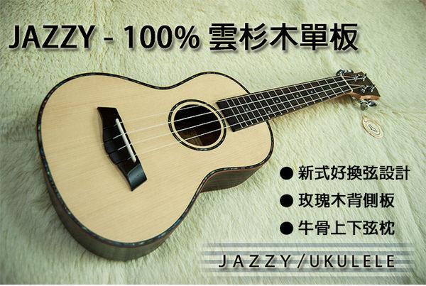 《台灣JAZZY,雲杉木單板,新品特價+送調音器!》23吋烏克麗麗,牛骨枕,玫瑰木背側板,全配