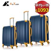 行李箱 登機箱 20+24+28吋三件組 ABS撞色耐衝擊護角 AoXuan 果汁Bar系列