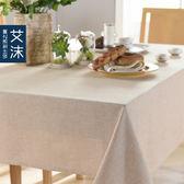 純色桌布布藝棉麻風格小清新歐式餐桌茶幾桌布 都市韓衣