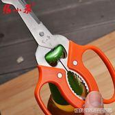 用剪刀 廚房多用剪MP-3廚房剪刀 大力剪強力剪多功能剪子 全館免運