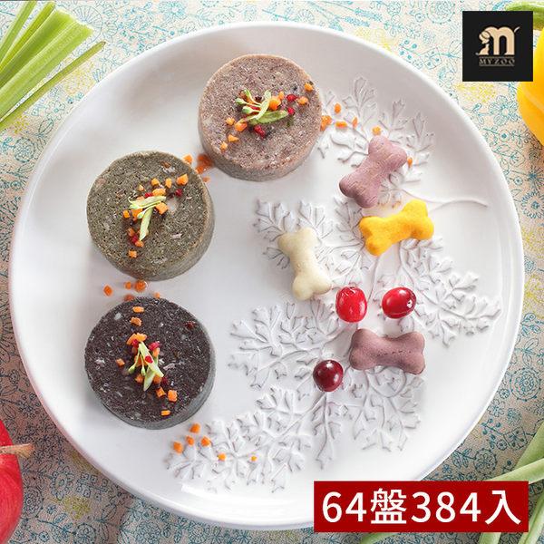 三寶綜合機能 肉骨餅 64盤384入 飼料 狗狗食品《Life Beauty》