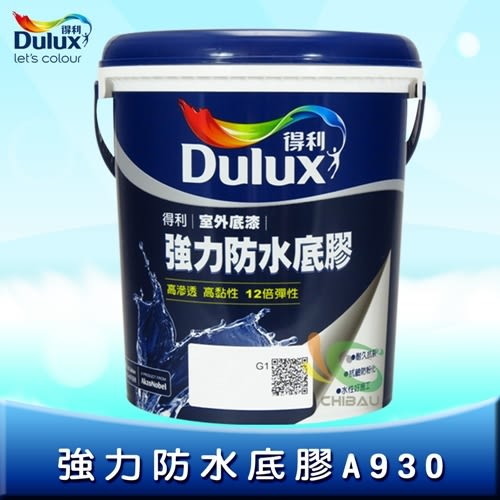 【漆寶】得利強力防水底膠 A930(1加侖裝)
