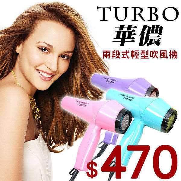 華儂 TURBO 兩段式 輕型吹風機 ~ 超強風 設計師