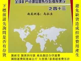 二手書博民逛書店應對全球化全球礦產資源信息系統數據庫建設之四十三罕見【南美洲卷: