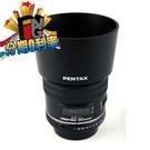 【24期0利率】PENTAX D FA MACRO 50mm F2.8 富堃公司貨