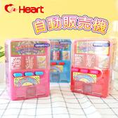 日本 Heart 自動販賣機造型糖果 (附玩具) 12g 販賣機糖果 販賣機玩具 玩具 糖果 日本糖果 懷舊