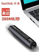 閃迪隨身碟128g USB3.1固態閃存盤CZ880 商務加密高速金屬隨身碟1