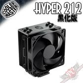 [ PC PART ] Cooler Master Hyper 212 黑化版 CPU散熱器 空冷