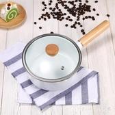 日式單柄奶鍋木柄帶蓋搪瓷熱牛奶奶鍋煮面鍋湯鍋簡約純色琺瑯鍋具 qz2962【Pink中大尺碼】
