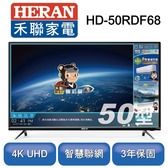 HERAN禾聯 50型 4K智慧連網液晶顯示器+視訊盒 HD-50RDF68 買就送語音公仔和基本安裝