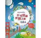 【閣林】驚奇趣味翻翻書:不可思議世界之旅Q&A 英國暢銷書 厚紙板翻翻書