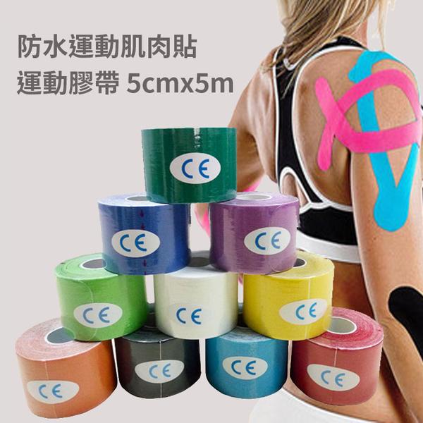 5cmx5m防水運動肌肉貼布 運動防護 彩色貼布 運動膠帶(隨機出貨)