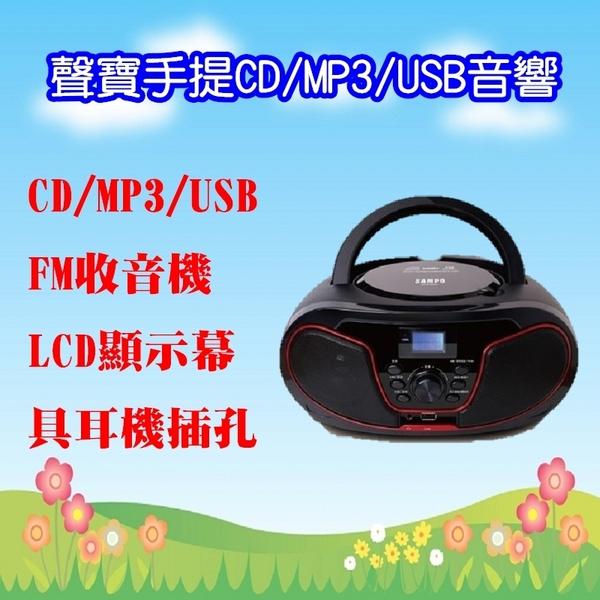 ^聖家^聲寶手提CD/MP3/USB音響 AK-W1803UL【全館刷卡分期+免運費】