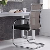 (快出)電腦椅納米絲電腦椅家用椅子靠背轉椅辦公椅弓形職員椅學生網椅網布轉椅 YYJ