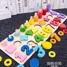 幼兒童玩具1數字2積木拼圖3歲半4開發5寶寶6男女孩啟蒙益智力早教