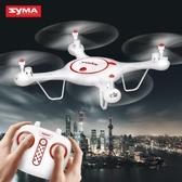 無人機 SYMA司馬高清航拍無人機專業遙控飛機超長續航兒童玩具四軸飛行器 【毅然空間】